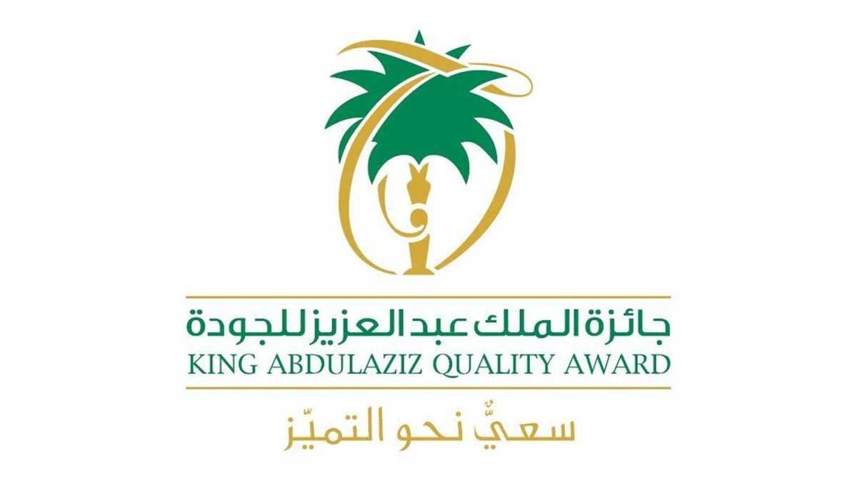 Six departments in Aramco win the King Abdulaziz Quality Award