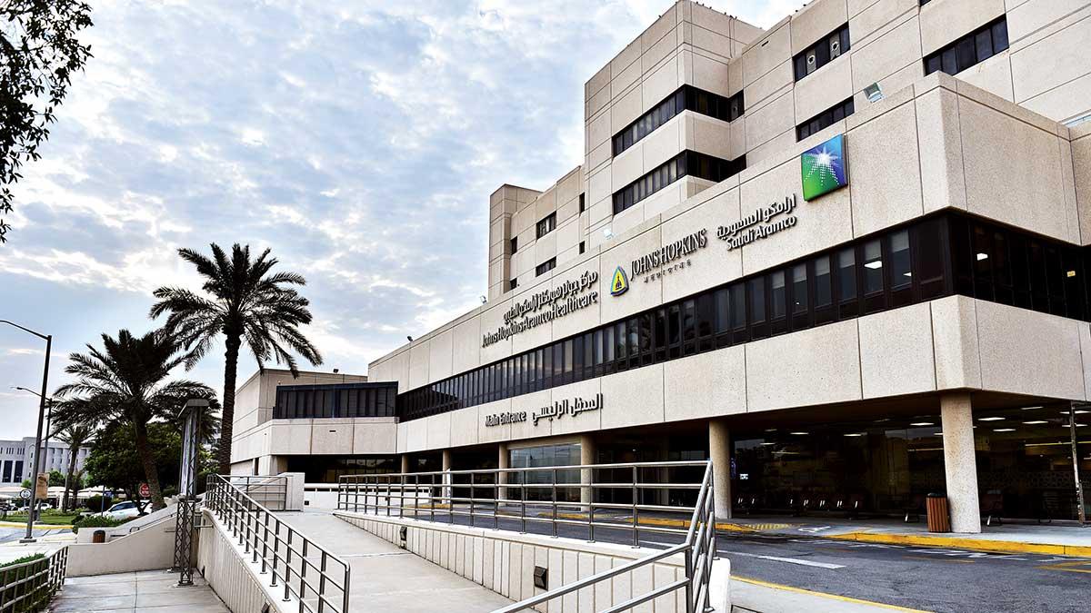 مركز جونز هوبكنز أرامكو الطبي يحصل على الشهادة الذهبية للرعاية التي تركز على الفرد