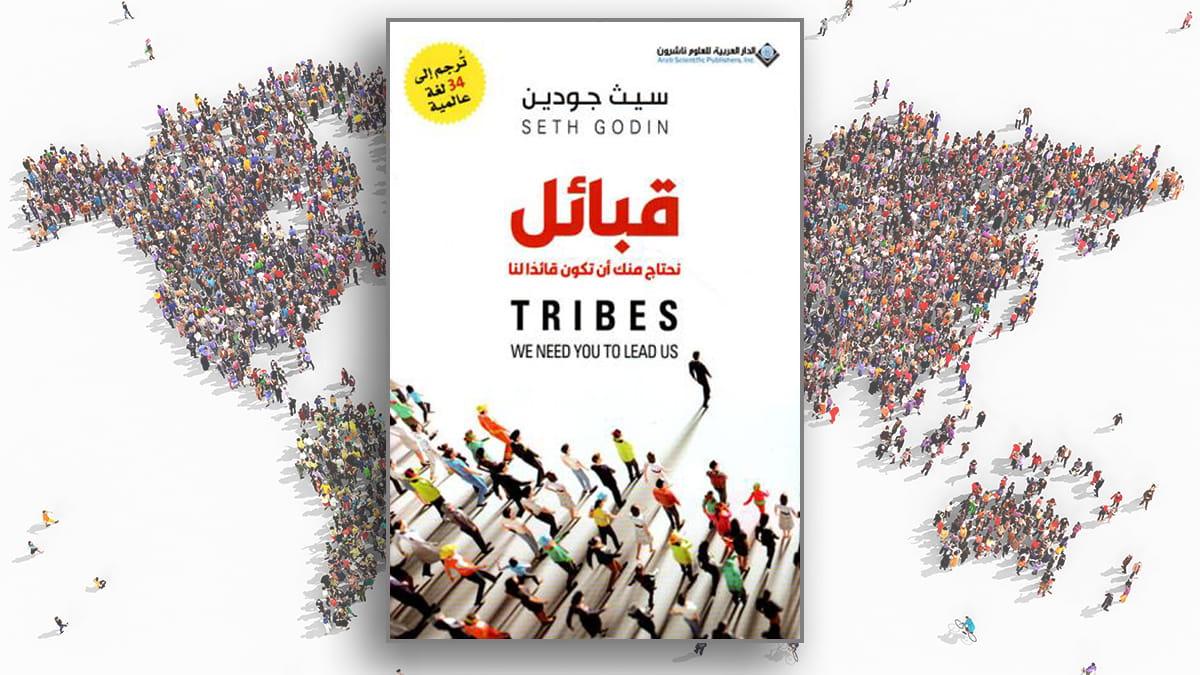 القبيلة العالمية