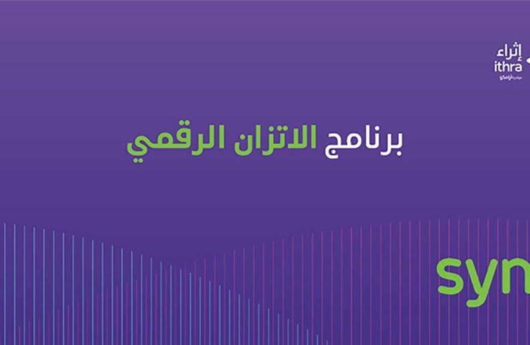 مركز «إثراء» يُطلق برنامج الاتزان الرقمي «سينك»
