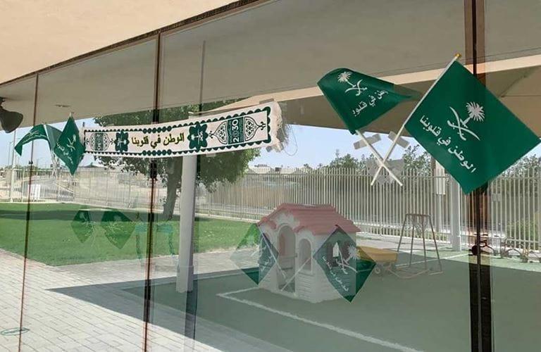 مدارس أرامكو السعودية تتشح بـ