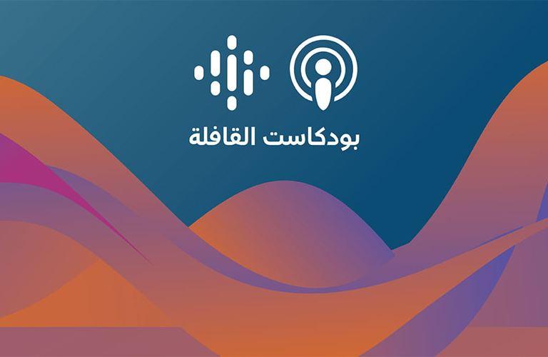 حلقة جديدة من بودكاست القافلة حول: المرأة التي خلدتها ذاكرة السعوديين وأغنيات شكّلت وجدانهم!