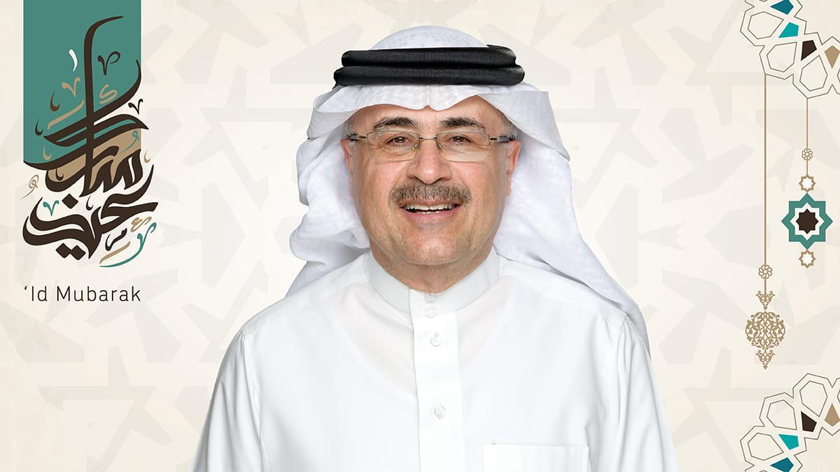'Id al-Adha Al-Mubarak